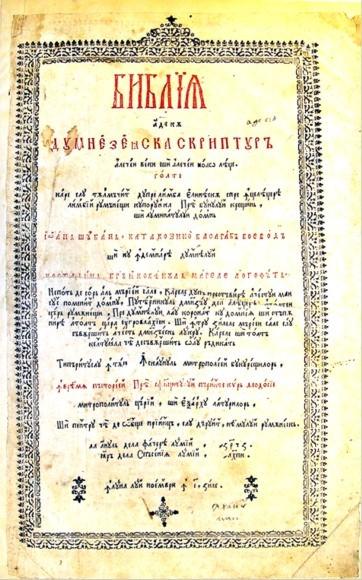 BIBLIA DE LA BUCUREŞTI ADICĂ BIBLIA LUI ŞERBAN CANTACUZINO (1688)