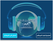 ASCULTĂ TWR ARABIC - TRANS WORLD RADIO IN LIMBA ARABA